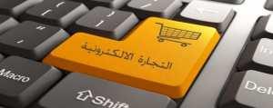 التجارة الإلكترونية: نجاحات باهرة و أرباح طائلة