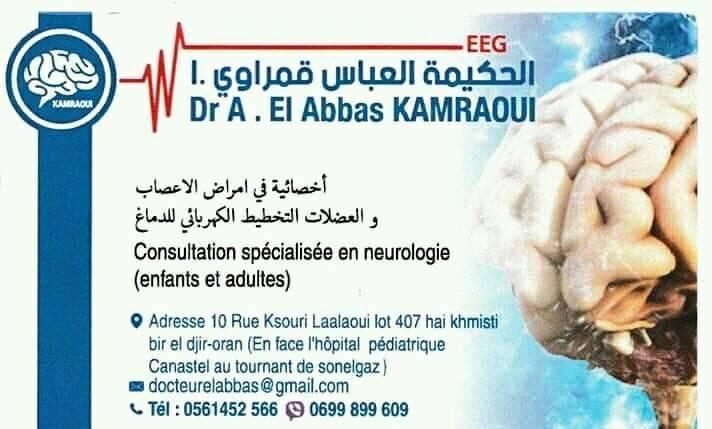 consultation spécialisee en neurologie et EEG (enfants et adultes)