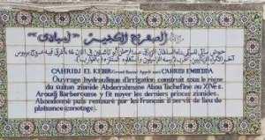 Le GRAND BASSIN de Tlemcen تلمسان الصهريج الكبير