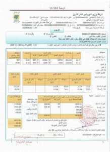 كيفية حساب فاتورة الكهرباء في الجزائر