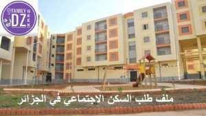 ملف طلب السكن الترقوي المدعم – السكن التساهمي سابقا