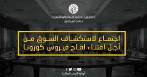 أكد الوزير الأول، السيد عبد العزيز جراد، اليوم الأحد بالجزائر العاصمة، أن الجزائر ستكون من بين الدول الأوائل التي ستقتني اللقاح المضاد لفيروس كورونا .