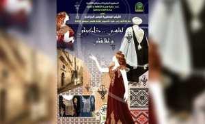 Journées du costume algérien sous le thème Mon costume, ma mémoire, ma culture