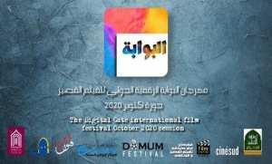 Festival du court-métrage à Annaba: le film turc Dark remporte le portail d'or