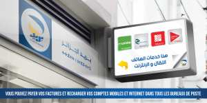 Algérie Poste lance le projet des « Agents Monétiques Agréés » d'intégration des start-up