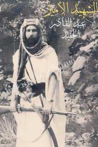 خَفَايا وحقائقْ مُغيبة لا يعرفها الجزائريون عن الشهيد الأمير عبد القادر الحفيد