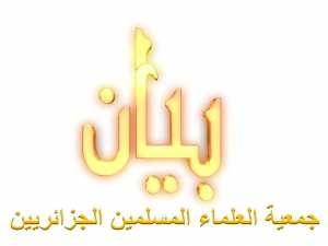 L'Association des savants musulmans algériens. Nous ne sommes pas baasistes, nous ne sommes pas ISIS