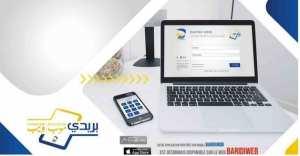Algérie poste – Baridi Mob : Voici les nouveaux services