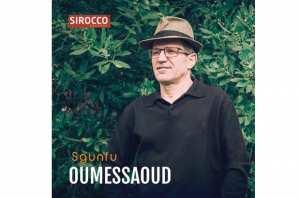 """""""SGUNFU"""" EST SON NOUVEL ALBUM Ali Oumessaoud, un artiste infatigable"""
