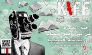 فيلم لاز يتوج بالجائزة الذهبية لمهرجان كتاب للفيلم القصير الدولي لعنابة