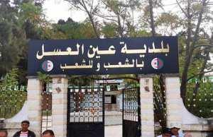 El-Tarf - Scandale dans la Commune d'Aïn-El-Assel: Création d'une station d'enrobage active sans agrément et au cœur du parc national d'El Kala