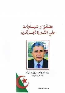 صدور كتاب عن الثورة التحريرية للمجاهد مزوز مبارك المدعو بالة زغاد.