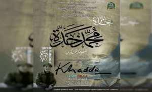 L'artiste plasticien Adel Djassas décroche le prix Mohamed Khadda