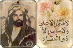 L'islam des partisans d'Ali : le chiisme
