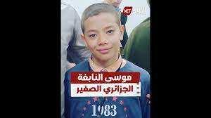 L'application d'un Algérien de 10 ans pour actionner les lumières à distance