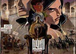 Alephia 2053 est le premier film d'animation arabe qui parle de la chute d'une dictature