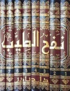 كتب التراث.. نفح الطيب أقدم كتب تاريخ الأندلس ظهورا للنور