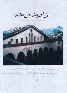 La zaouïa du village de FREHA douar de Beni-Ourtilane