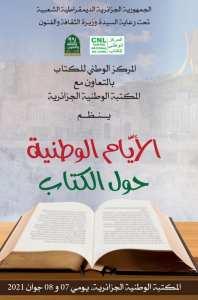 #اليوم_الوطني_للكتاب_والمكتبة #نحو_آفاق_مشرقة