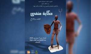 Son exposition se tient à la maison de la Culture Abdelkader-Alloula Après 30 ans d'exil, M'hamed Bouheddadj revient à Tlemcen