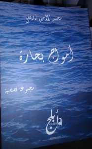 كتاب أمواج بحارة