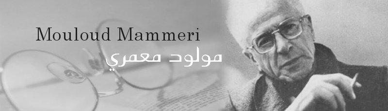 تيزي وزو - Mouloud Mammeri