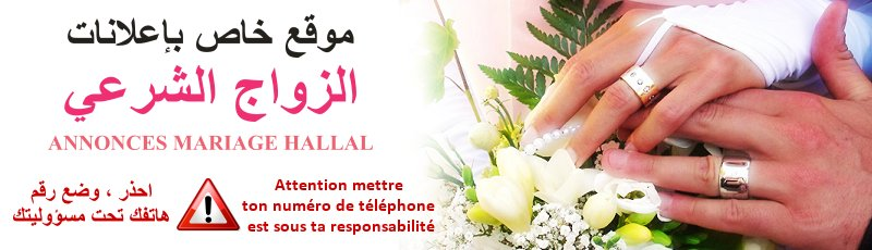Femme cherche homme pour mariage algerie 2013