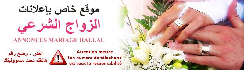 Rencontres mariage halal
