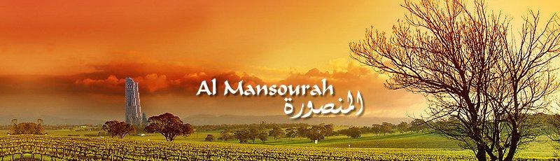 Tlemcen - Al Mansourah, Tlemcen