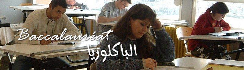 الجزائر العاصمة - BAC, Baccalauréat, Bacheliers ...