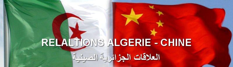 سعيدة - Algérie-Chine