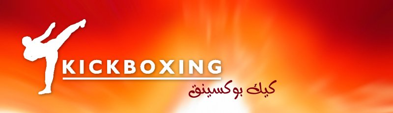 سوق أهراس - Kick-Boxing
