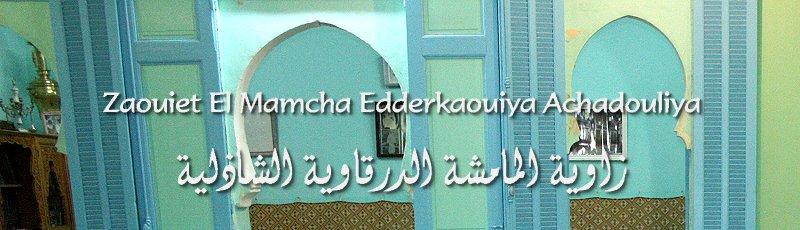 تلمسان - Zaouia Mamchaouiya à Tlemcen