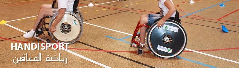 الطارف - Handisport, sport pour handicapés
