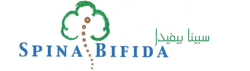 عين الدفلى - Spina Bifida