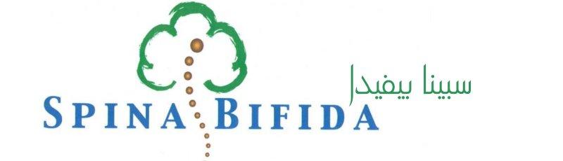 Skikda - Spina Bifida