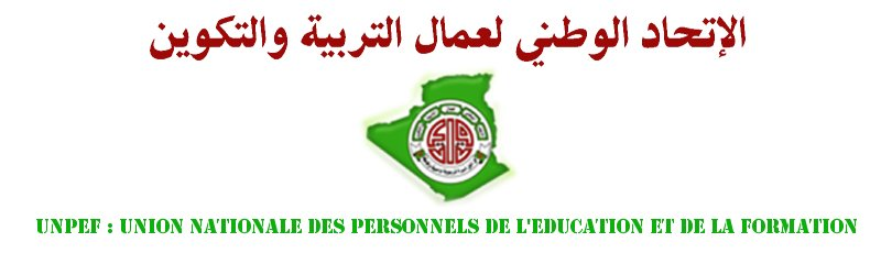 El-Oued - UNPEF : Union nationale des personnels de l'Education et de la Formation