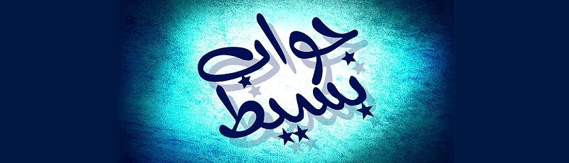 Saida - Jawab Bassite