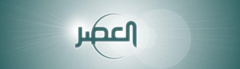 Mila - Al Asr TV
