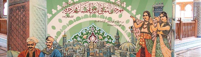 سوق أهراس - Festival international de la miniature et de l'enluminure