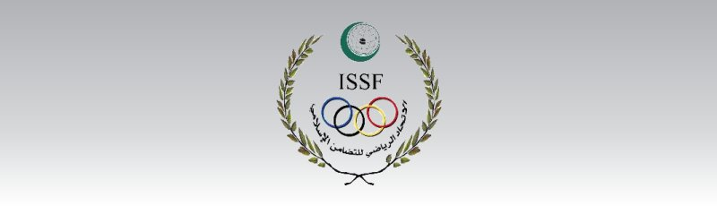 سوق أهراس - JSI : Jeux de la Solidarité Islamique