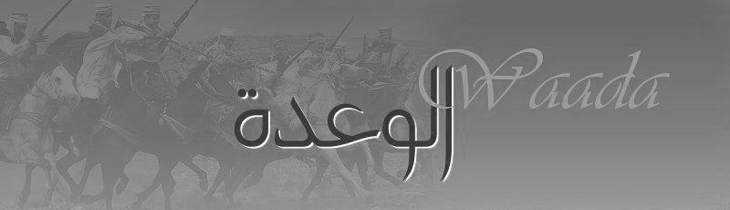 تيسمسيلت - Waâda de Sidi M'hamed Bentamra à Tissemsilt