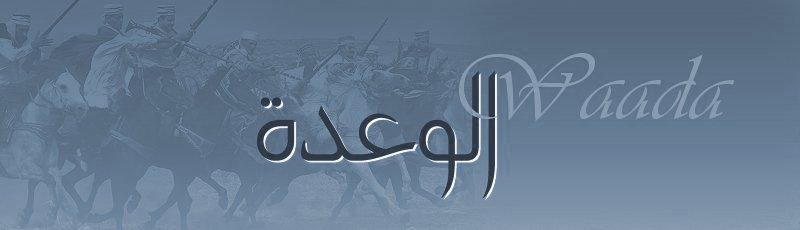Tissemsilt - Taam sidi Rabeh Boukabrine (Mazer, Matmata)