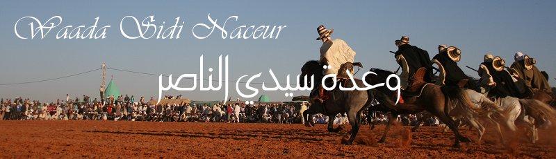 الأغواط - Waada Sidi Nacer Bouharkat