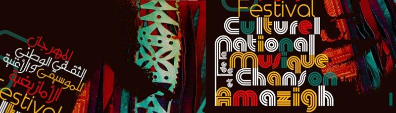 سوق أهراس - Festival culturel national de la musique et la chanson amazighe