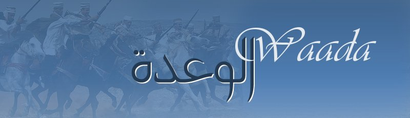 الأغواط - Waada Sidi Ahmed Ben Harz Allah