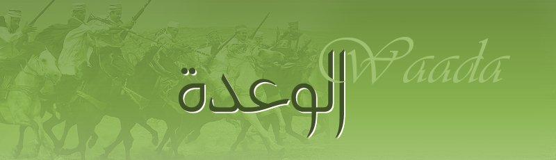 تلمسان - Waada El Btaïm, Maghnia