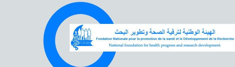 المسيلة - FOREM : Fondation nationale pour la promotion de la santé et le développement de la recherche