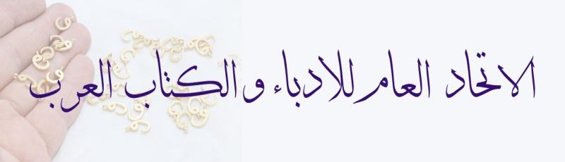 Sidi-Belabbès - Union des hommes de lettres et écrivains arabes