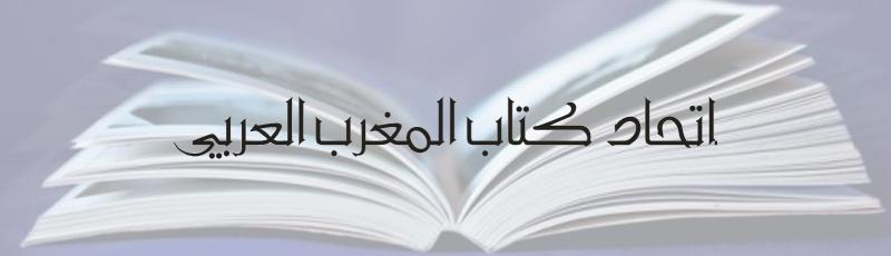 المسيلة - Union des écrivains du Maghreb arabe